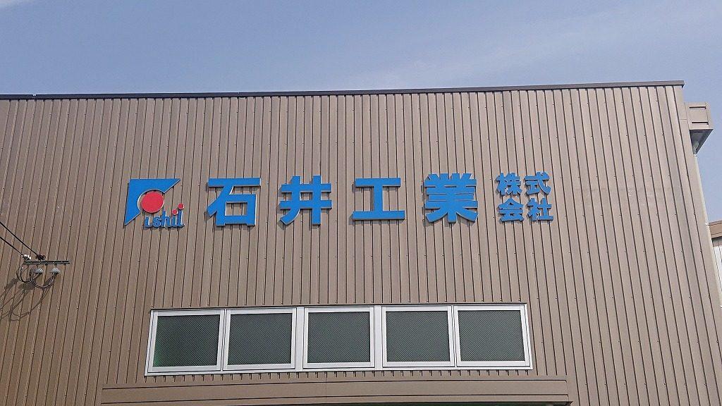 石井工業の山元です!